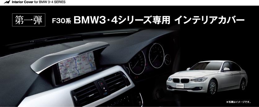 第一弾 F30系 BMW3・4シリーズ専用 インテリアカバー