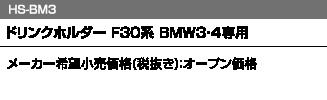 HS-BM3 ドリンクホルダー BMV3・4シリーズ専用 メーカー希望小売価格(税抜き):オープン価格