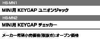 HS-MN1 MINI用 KEYCAP ユニオンジャック HS-MN2 MINI用 KEYCAP チェッカー メーカー希望小売価格(税抜き):オープン価格