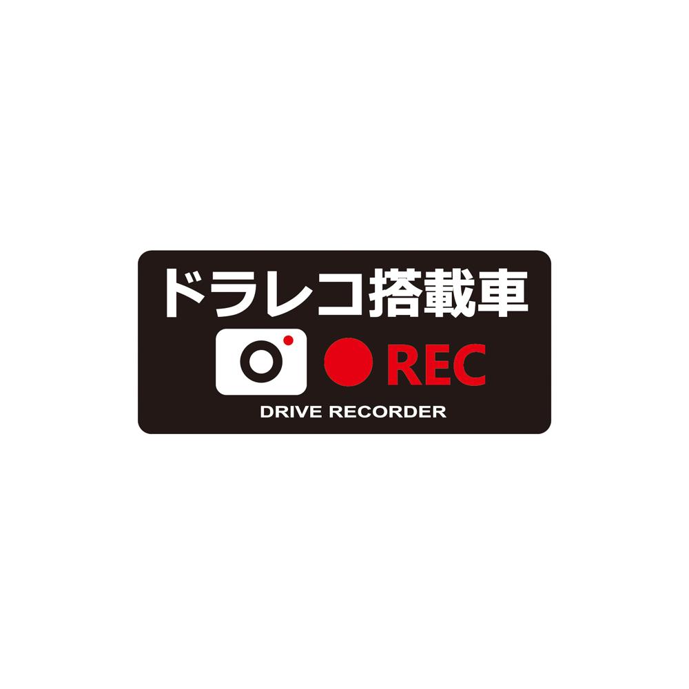 ドライブレコーダーステッカー REC