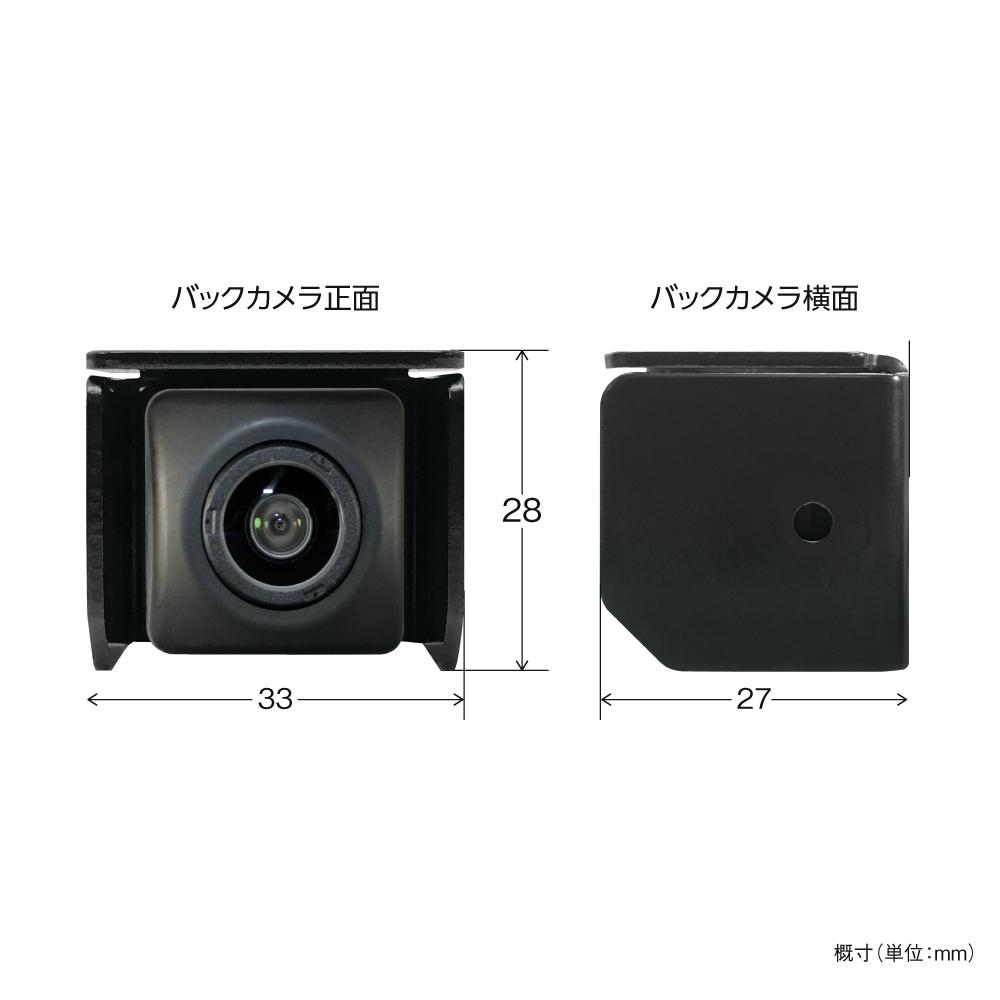バックカメラ本体サイズ