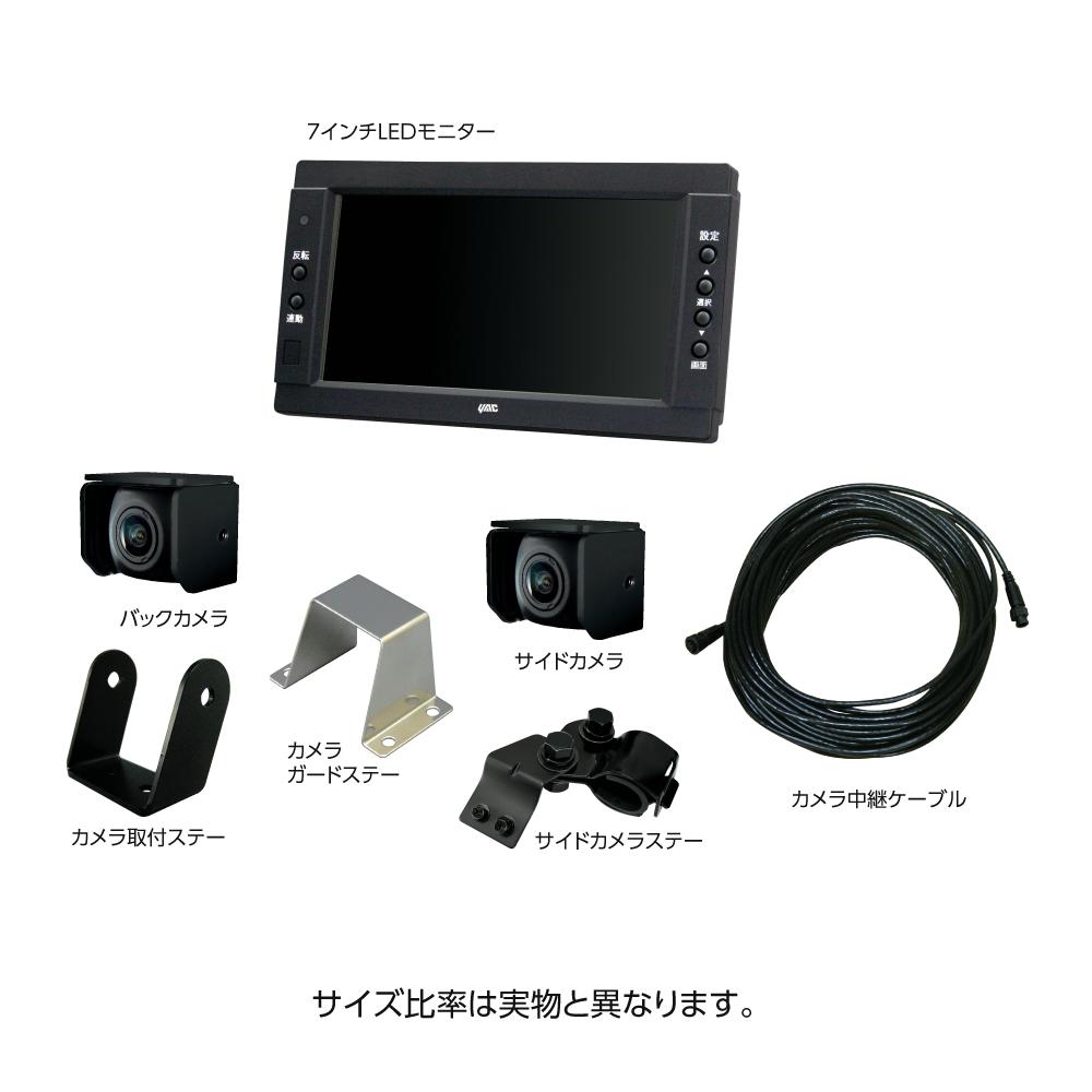 7インチ バック&サイドカメラセット/20mケーブル 取付ステーなし