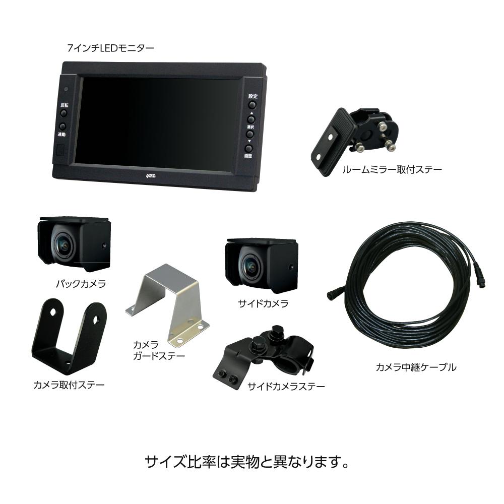 7インチ バック&サイドカメラセット/20mケーブル 取付ステー付き