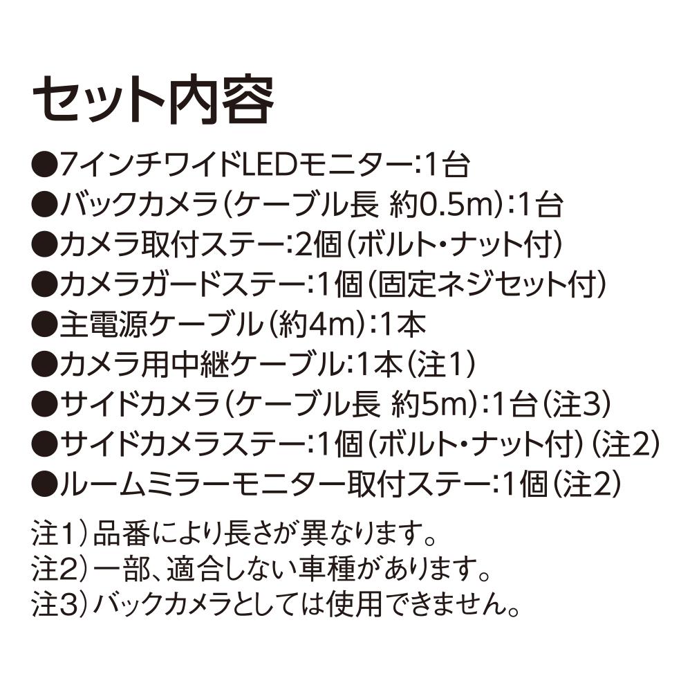 7インチ バック&サイドカメラセット/25mケーブル 取付ステー付き