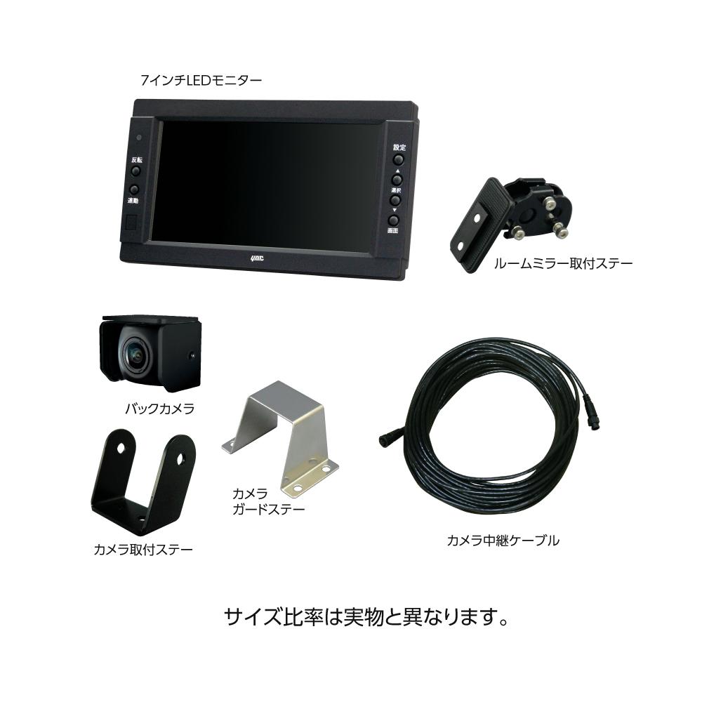 7インチ バックカメラセット/20mケーブル 取付ステー付き