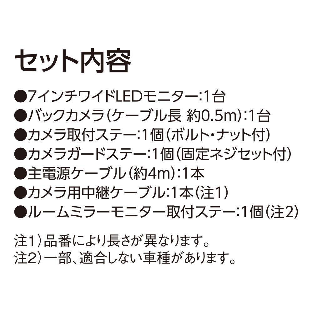 7インチ バックカメラセット/25mケーブル 取付ステー付き