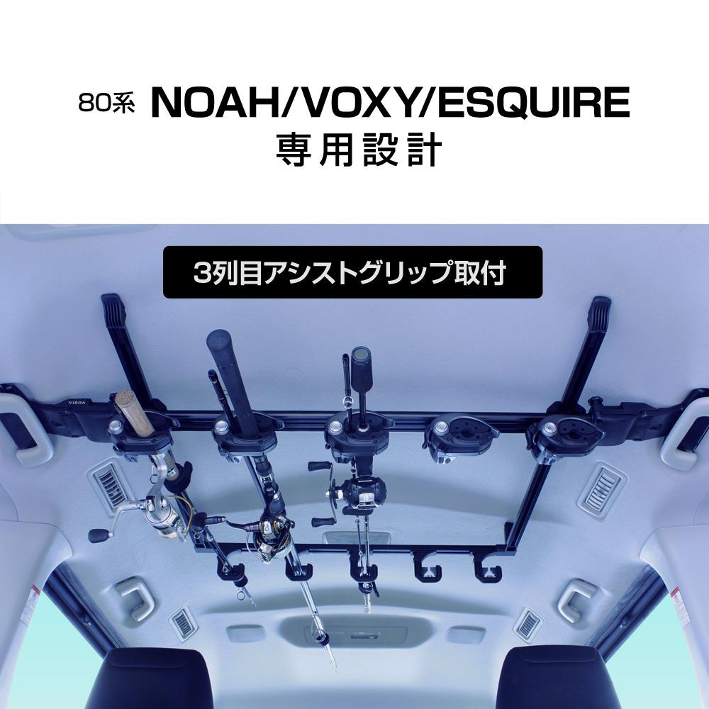 80系 ノア・ヴォクシー・エスクァイア専用ロッドホルダー 5本用