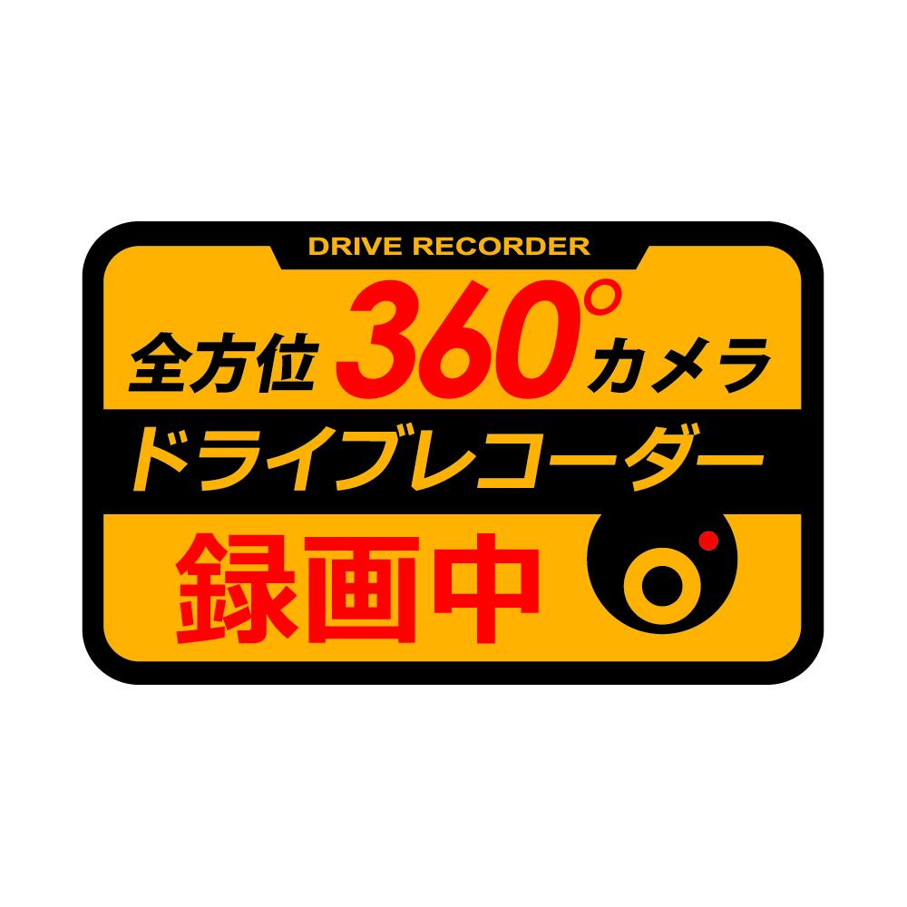 360°ドライブレコーダーステッカー