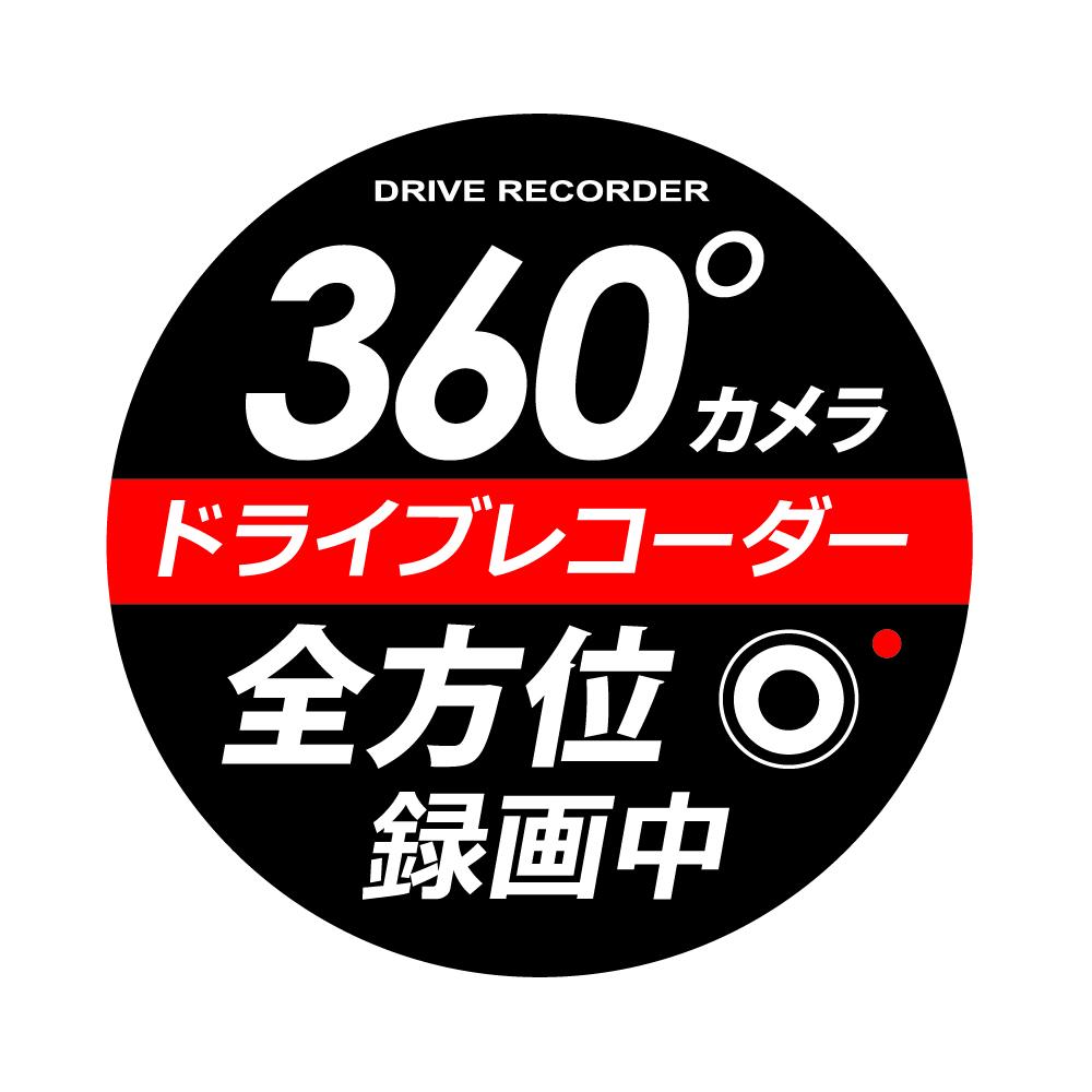 360°ドライブレコーダーステッカー 丸