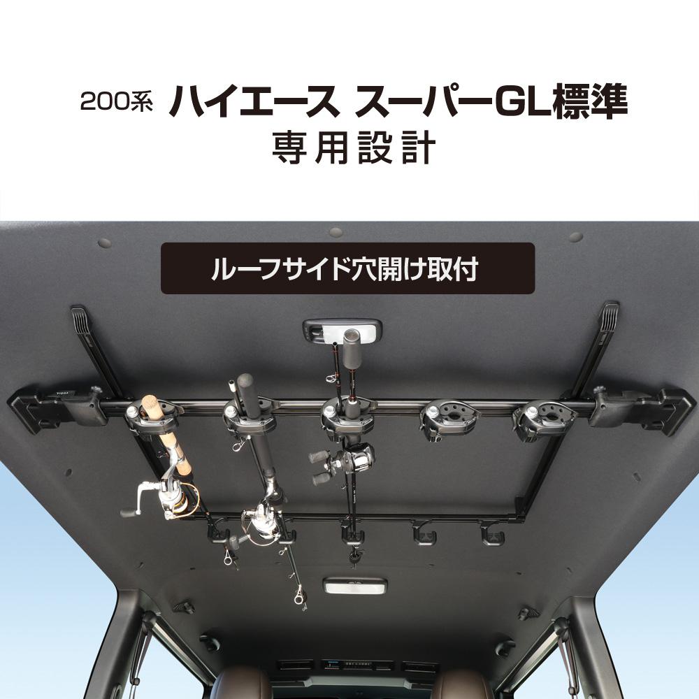 200系 ハイエースS-GL標準専用  スマートロッドホルダー 5本用