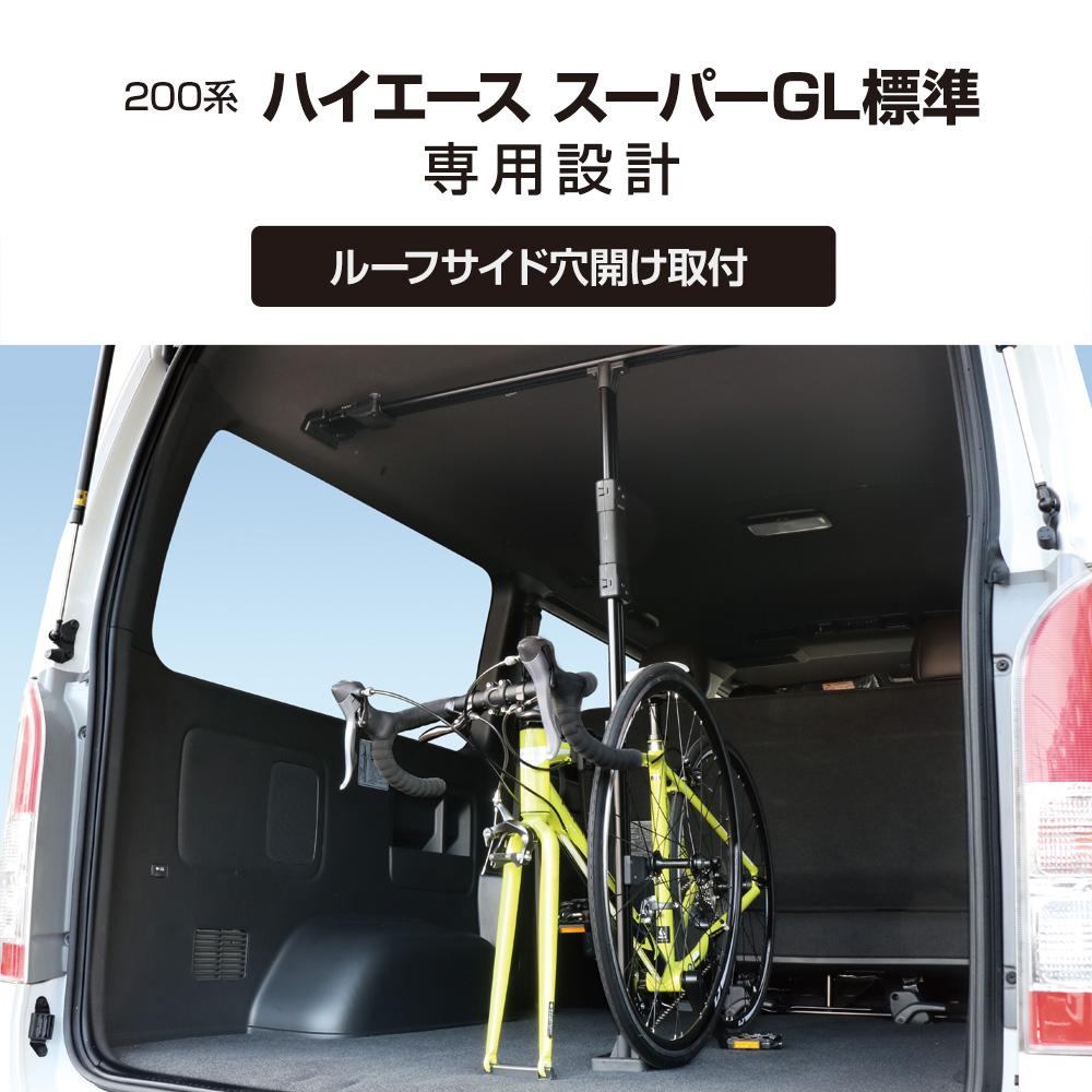 200系 ハイエース S-GL標準専用  サイクルスタンド