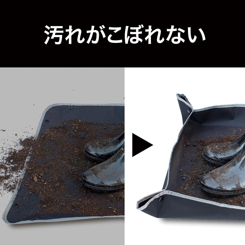 汚れのこぼれを防ぐ