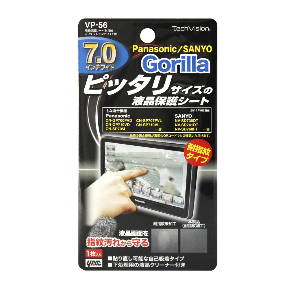 液晶保護シート耐指紋 ゴリラ 7.0インチワイド用