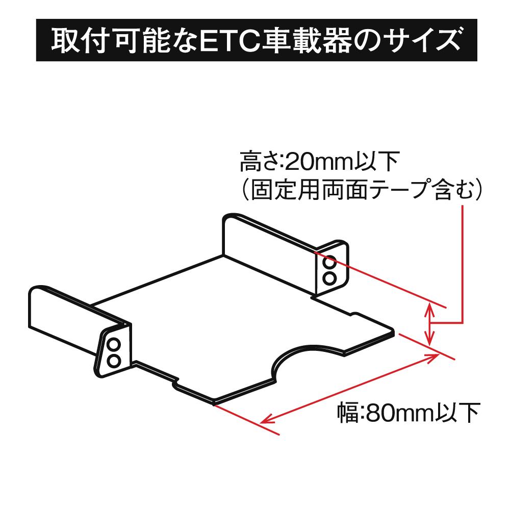 取付可能なETC車載器